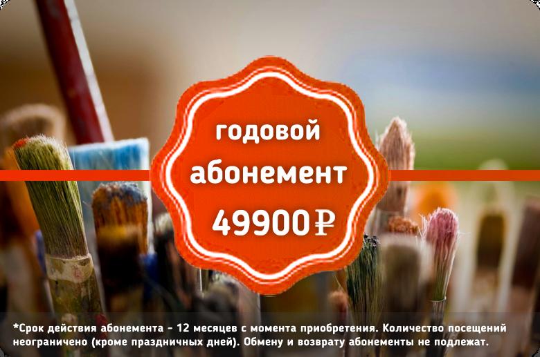 годовой абонемент посещение курсов живописи арт-студии васильевский остров