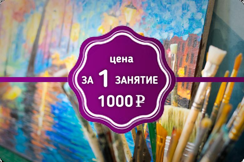 записаться на занятие по живописи спб курсы живописи арт студия васильевский остров