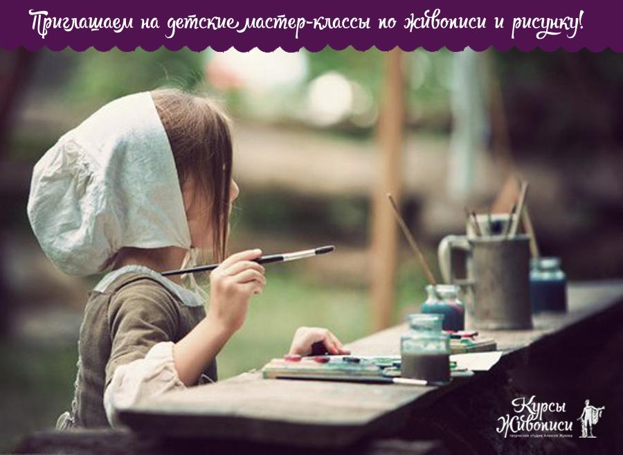 ВНИМАНИЕ! Творческая студия Курсы Живописи ВЕДЕТ НАБОР В ДЕТСКИЕ ГРУППЫ!