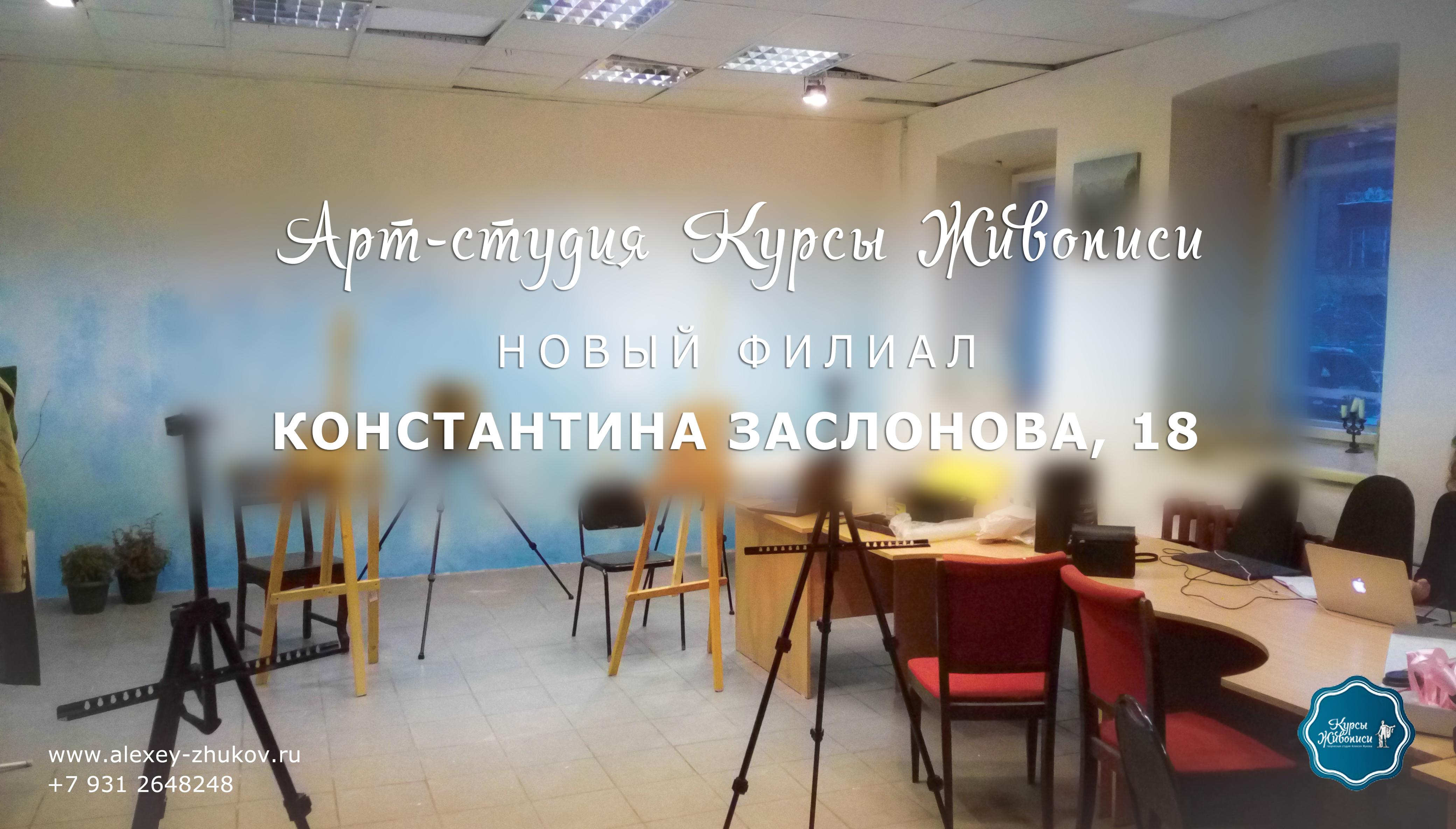 Открытие нового филиала арт-студии на Лиговском